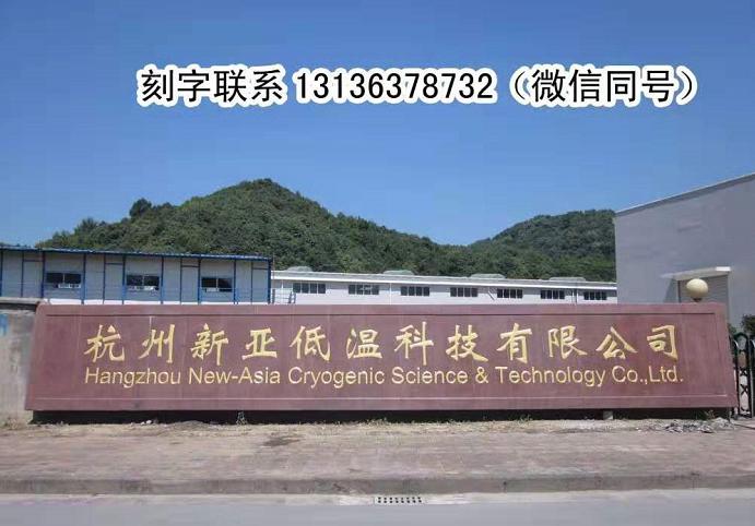 浙江花岗石刻字