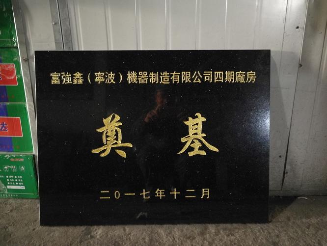 宁波门牌刻字