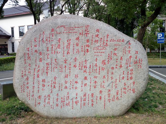 宁波摩崖石刻字