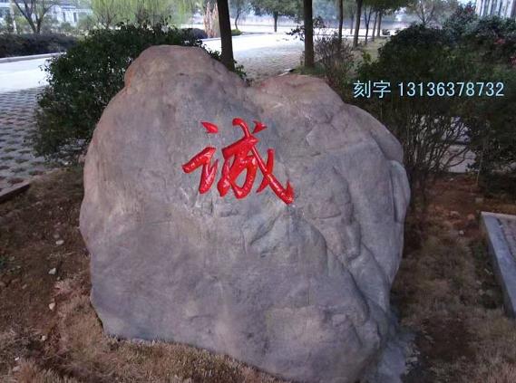 浙江公园风景石刻字