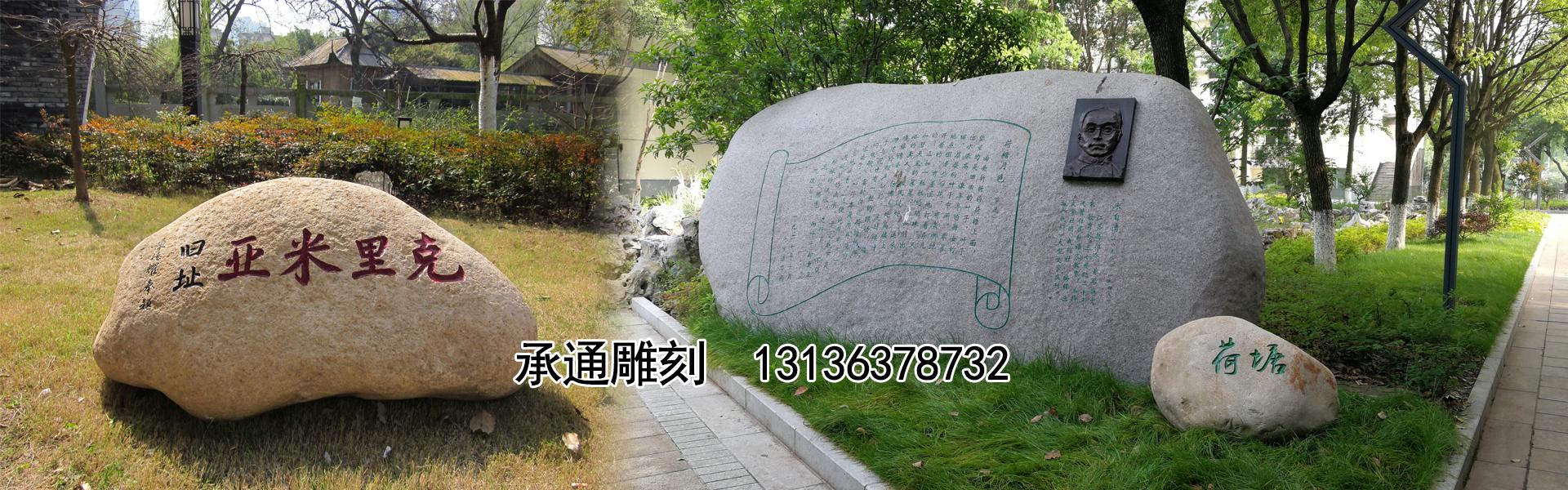 宁波景观石刻字