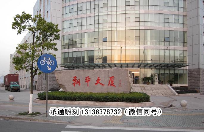 浙江景观石刻字